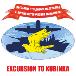 Exhibition-contest 2013 - Excursion to Kubinka