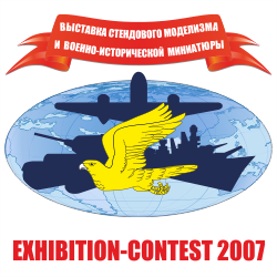Exhibition-contest 2007