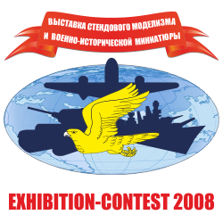 Exhibition-contest 2008