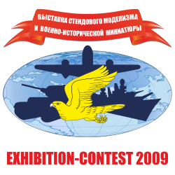 Exhibition-contest 2009