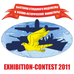 Exhibition-contest 2011